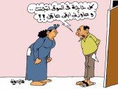 """ارتفاع الأسعار يصيب الأزواج بالجنون.. فى كاريكاتير """"اليوم السابع"""""""