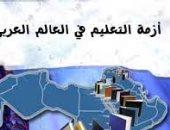 قبل تطوير الثانوية العامة.. 5 كتيبات وضعت حلولا لأزمة التعليم فى مصر