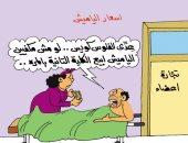 """بيع """"الكلية"""" لشراء """"الياميش"""".. فى كاريكاتير اليوم السابع"""