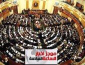 موجز أخبار مصر 6 مساء.. البرلمان يوافق على مشروع قانون المنظمات النقابية
