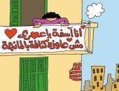 """مقاطعة """"الكنافة بالمانجو"""".. فى كاريكاتير ساخر لـ""""اليوم السابع"""""""