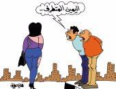 """يا حلو صبح .. اليمين المتطرف فى كاريكاتير ساخر لـ""""اليوم السابع"""""""