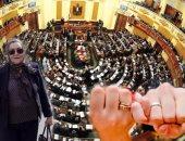 مطالبة برلمانية بسرعة مناقشة مشروع قانون تعديلات الأحوال الشخصية
