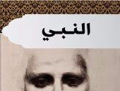 تعرف على الكتب الأكثر مبيعا بالدار المصرية اللبنانية.. جبران وساويرس يتصدران