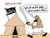 """سعادة الدواعش بانضمام سالم عبد الجليل للتنظيم.. بكاريكاتير """"اليوم السابع"""""""