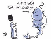 """""""اضحك على ما تفرج"""".. الفانوس السحرى ومشاكل المصريين فى كاريكاتير اليوم السابع"""