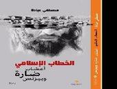 """""""الخطاب الإسلامى.. أعشاب ضارة وبيزنس"""" كتاب جديد لمصطفى عبادة"""