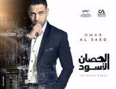 عمر السعيد: مشاركتى مع أحمد السقا فى الدراما والسينما إضافة لى
