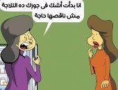 """""""مؤشرات الخيانة فى التلاجة المليانة"""".. بكاريكاتير لـ""""اليوم السابع"""""""