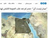 """فضيحة.. موقع """"رصد"""" الإخوانى ينشر خريطة مصر دون مثلث """"حلايب وشلاتين"""""""