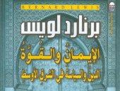 """القومى للترجمة يصدر """"الإيمان والقوة.. الدين والسياسة فى الشرق الأوسط"""""""
