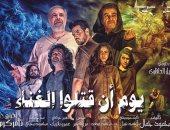 """عرض مسرحية """"يوم أن قتلوا الغناء"""" لمدة أسبوع على مسرح بيرم التونسى"""