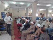 بالصور ..ندوات للأئمه ووعاظ مساجد أوقاف الدقهلية لمواجهة تعاطى وإدمان المواد المخدرة