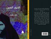 """""""الحور العين"""" رواية لـ نصر رأفت عن """"هيئة الكتاب"""" تناقش الإرهاب فى مصر"""