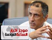 موجز أخبار الساعة 6.. طارق عامر: الأزمة النقدية انتهت والأسعار ستتراجع