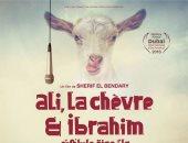 """عرض فيلم """"علي معزة وإبراهيم"""" ضمن مبادرة مهرجان دبى السينمائى"""