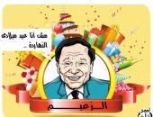 """كاريكاتير """"اليوم السابع"""" يحتفل بعيد ميلاد """"الزعيم"""""""