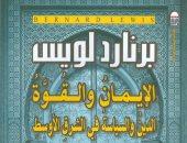 """قرأت لك.. """"الدين والسياسة فى الشرق الأوسط"""" خطة أمريكا لتقسيم العرب"""