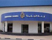 """مسؤول بحرينى: قطر دولة مارقة وأسلوب """"الجزيرة"""" يحث على الكراهية وشق وحدة الصف"""