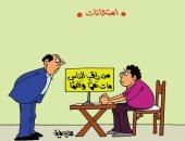 """الطلاب يرفعون شعار """"من راقب الناس مات غما"""" فى كاريكاتير اليوم السابع"""