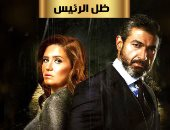 """أحمد سمير فرج: ننتهى من تصوير مسلسل """"ظل الرئيس"""".. الأربعاء"""