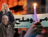 المجلس الوطنى الفلسطينى يشيد بانتصار الأسرى وتحقيق مطالبهم العادلة