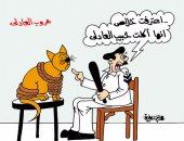 """""""العادلى راح فين .. القطة أكلته"""" .. فى كاريكاتير ساخر لـ""""اليوم السابع"""""""