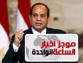 موجز أخبار الساعة 1 ظهرا .. السيسى يصدق على قانون التصرف فى أموال الجماعات الإرهابية