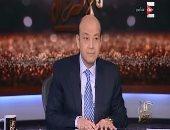 """بالفيديو.. عمرو أديب لـ""""الداخلية"""": هل فُرضت حراسة على حبيب العادلى قبل هروبه؟"""