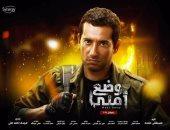"""مجدى أحمد على يتفرغ لمونتاج الحلقات الأخيرة لـ""""وضع أمنى"""""""
