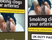 بريطانيا تختار أسوأ لون لعلب السجائر الجديدة