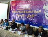 """بالصور..قصور الثقافة تفتتح مؤتمر """"المرأة المصرية والتنمية المستدامة"""" بالعياط"""