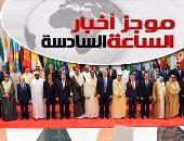 موجز أخبار الساعة الـ6.. إنشاء مركز دولى لمكافحة الإرهاب أبرز قرارات قمة الرياض