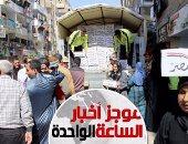 موجز أخبار مصر للساعة 1 ظهرا .. القوات المسلحة توزع مليونى عبوة غذائية بأسعار مخفضة