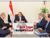 موجز أخبار الساعة 6.. السيسي يوجه الحكومة بتلبية احتياجات المواطنين برمضان