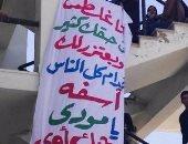 """فصل 4 طلاب بجامعة السويس لقيام طالبة بتعليق لافتة اعتذار لحبيبها """"مودى"""""""