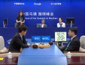 """ذكاء جوجل الاصطناعى يفوز على بطل العالم فى لعبة """"جو"""" الصينية"""
