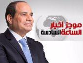 موجز 6.. السيسى يشهد توقيع مذكرة تفاهم بين الحكومة وشركة سيمنز العالمية