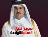 موجز أخبار الواحدة.. حجب مواقع الجزيرة بالسعودية والإمارات ردا على تجاوزات تميم