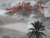 """افطر مع رواية.. """"واحة الغروب"""" وهن ما بعد هزيمة الثورة العرابية"""