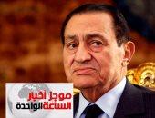 موجز الساعة 1.. تأييد الحجز على 61 مليون جنيه من أسهم مبارك ونجليه بالمقاصة