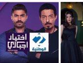 اختيار إجبارى وأفراح القبة وحلاوة الدنيا مسلسلات مصرية على الفضائيات التونسية