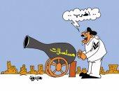 """انطلاق مدفع مسلسلات رمضان.. فى كاريكاتير """"اليوم السابع"""""""