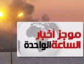 موجز أخبار الساعة 1 ظهرا.. القوات المسلحة تواصل ضرباتها ضد معسكرات الإرهاب بالخارج
