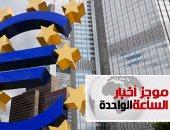 موجز أخبار الساعة 1.. البنك الأوروبى يعلن استثمار مليار يورو بمصر