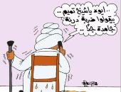 """تميم يرتعد بعد دك معاقل إرهابية فى ليبيا.. بكاريكاتير """"اليوم السابع"""""""