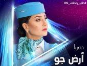 """فى الحلقة 20 من """"أرض جو"""" نجاة شقيق غادة عبد الرازق من القتل"""