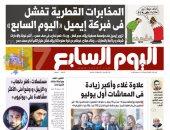 """اليوم السابع: المخابرات القطرية تفشل فى فبركة إيميل """"اليوم السابع"""""""