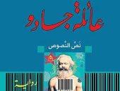 """أحمد الفخراني يبحث عن كارل ماركس فى رواية """"عائلة جادو"""""""