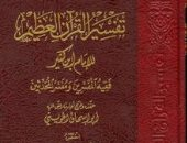 قرأت لك.. تفسير القرآن لابن كثير.. اعتمد على من سبقوه ولم ينكر جهودهم